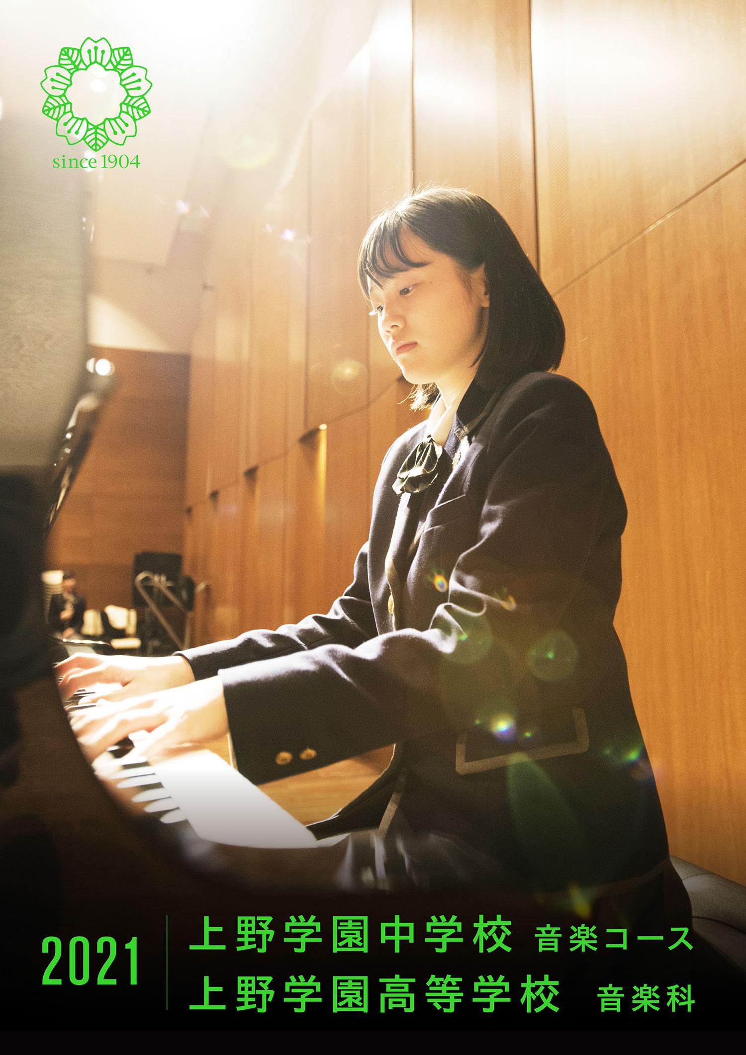 上野学園【音楽コース】