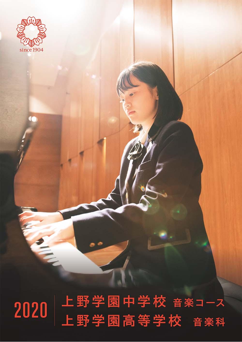 上野学園(音楽科)
