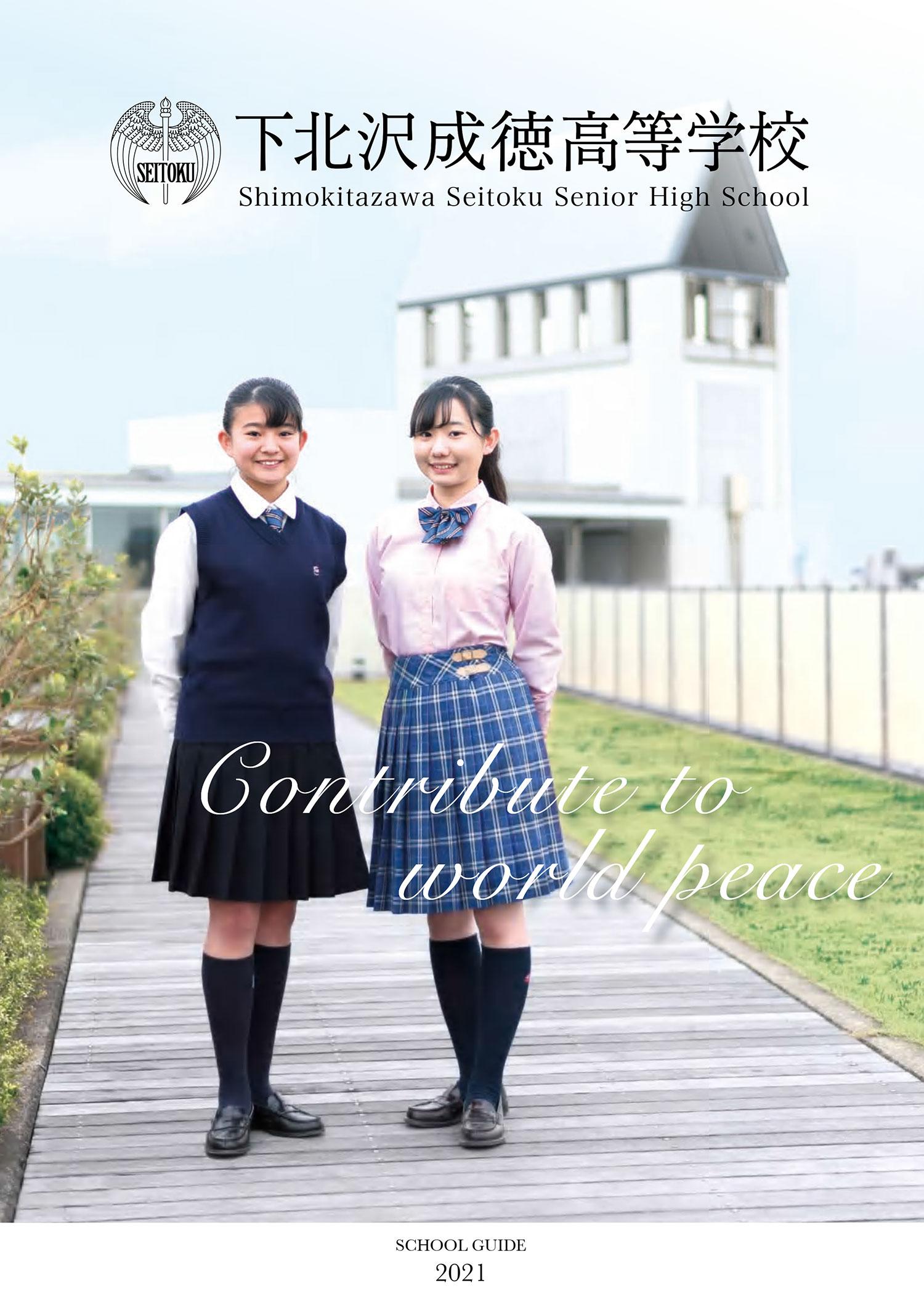 下北沢成徳高等学校