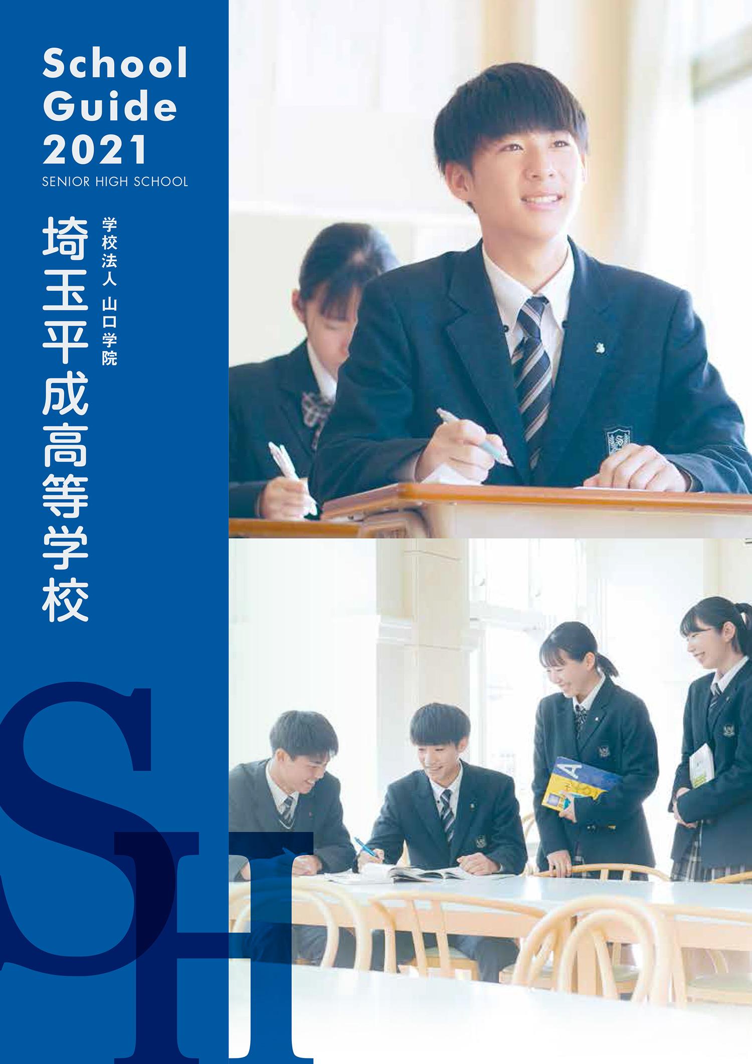 埼玉栄高等学校