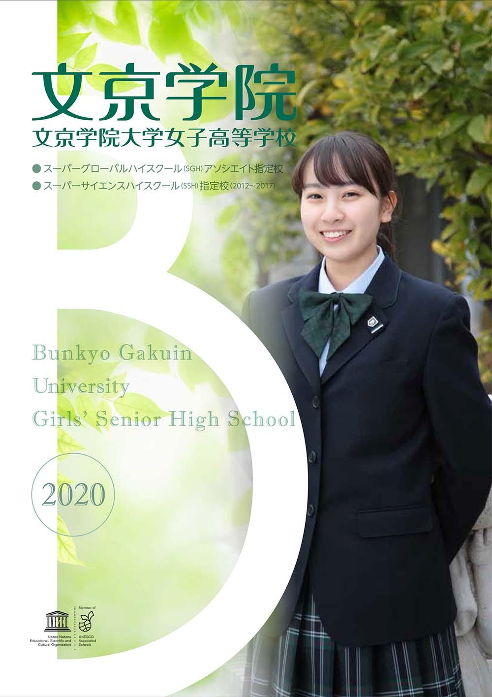 文京学院大学女子