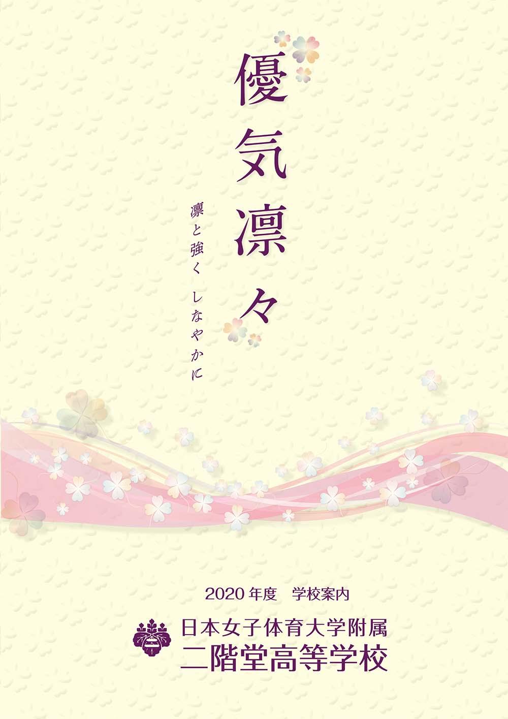 日本女子体育大学附属二階堂