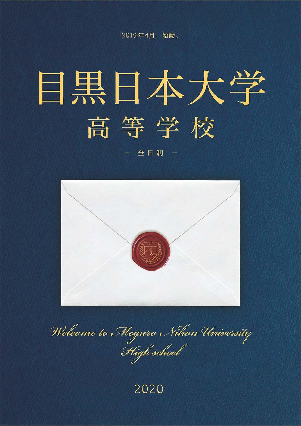 目黒日本大学